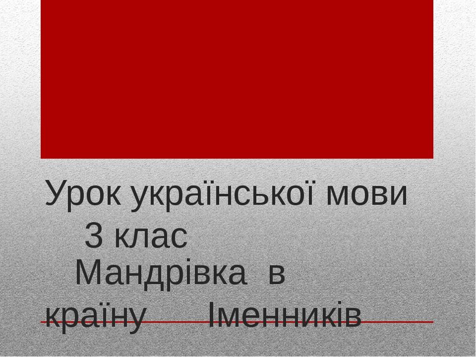 Урок української мови 3 клас Мандрівка в країну Іменників