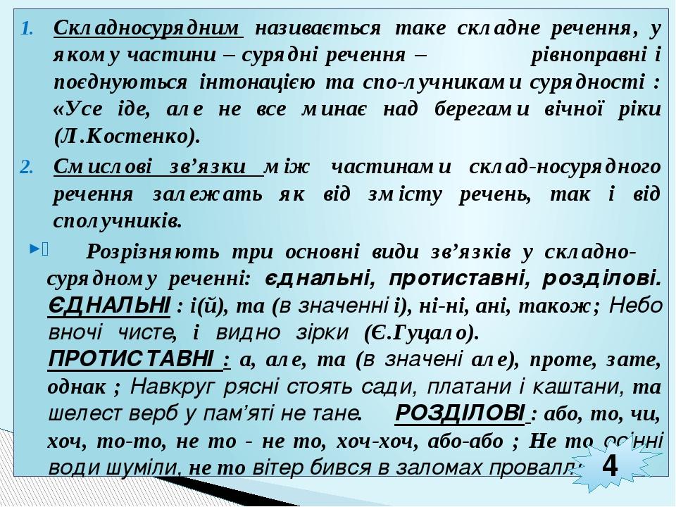 Складносурядним називається таке складне речення, у якому частини – сурядні речення – рівноправні і поєднуються інтонацією та спо-лучниками сурядно...
