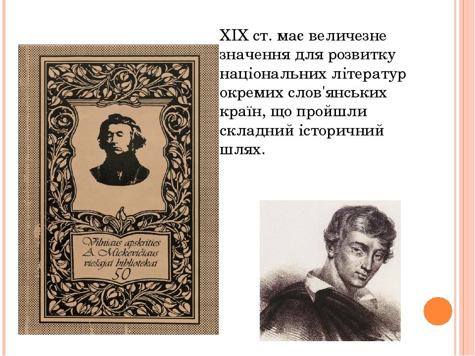 XIX ст. має величезне значення для розвитку національних літератур окремих слов'янських країн, що пройшли складний історичний шлях.