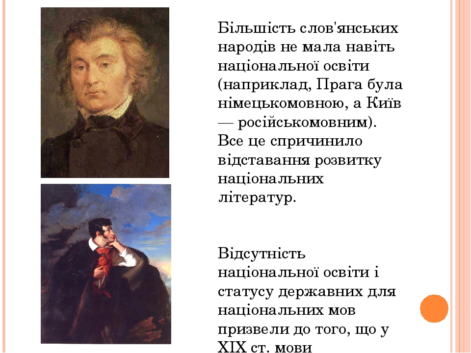 Більшість слов'янських народів не мала навіть національної освіти (наприклад, Прага була німецькомовною, а Київ — російськомовним). Все це спричини...