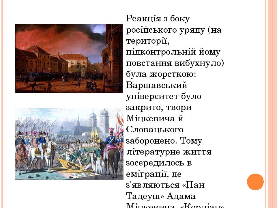 Реакція з боку російського уряду (на території, підконтрольній йому повстання вибухнуло) була жорсткою: Варшавський університет було закрито, твори...