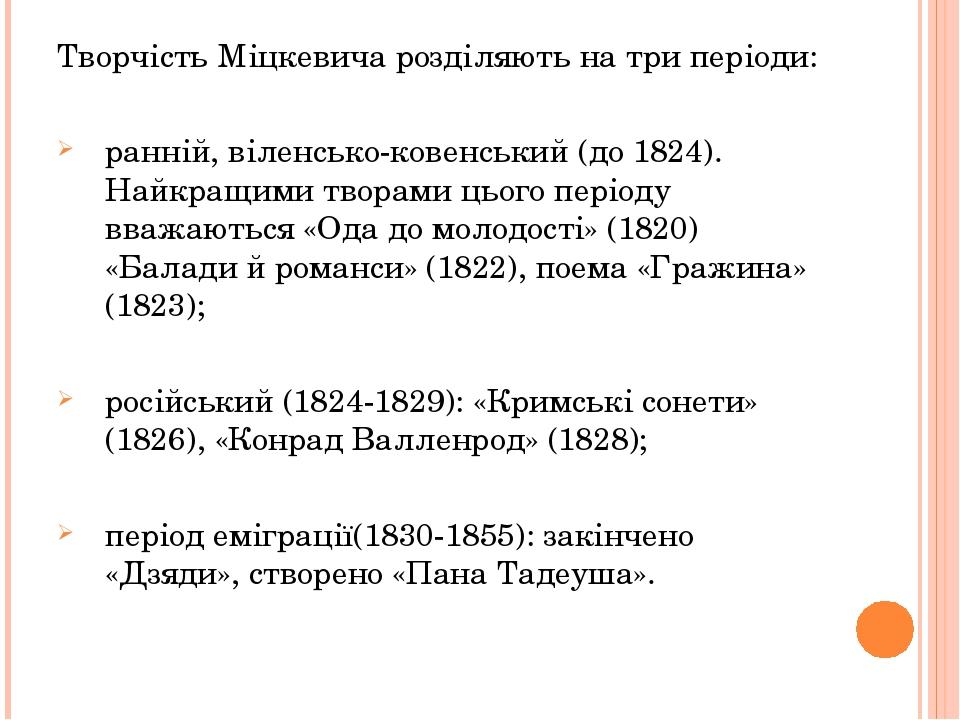 Творчість Міцкевича розділяють на три періоди: ранній, віленсько-ковенський (до 1824). Найкращими творами цього періоду вважаються «Ода до молодост...