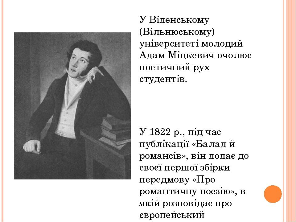 У Віденському (Вільнюському) університеті молодий Адам Міцкевич очолює поетичний рух студентів. У 1822 p., під час публікації «Балад й романсів», в...