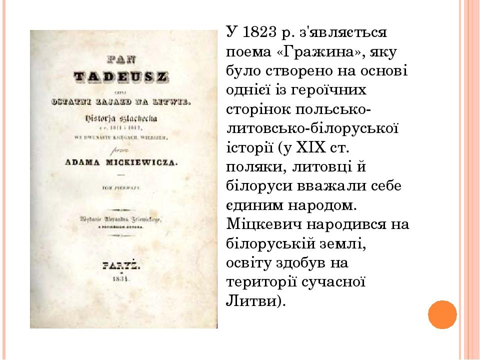 У 1823 р. з'являється поема «Гражина», яку було створено на основі однієї із героїчних сторінок польсько-литовсько-білоруської історії (у XIX ст. п...