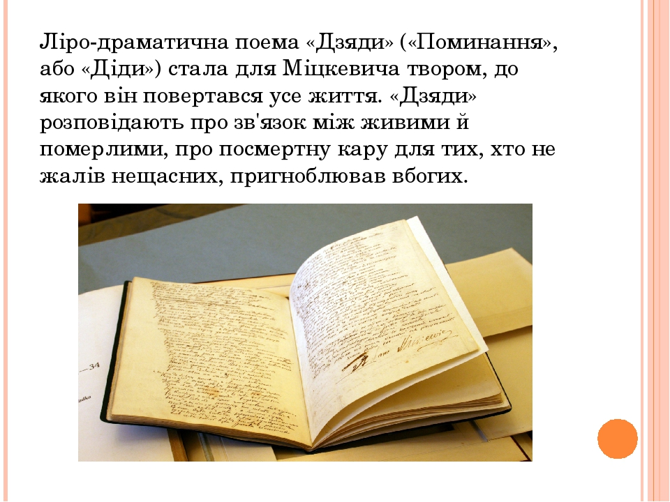 Ліро-драматична поема «Дзяди» («Поминання», або «Діди») стала для Міцкевича твором, до якого він повертався усе життя. «Дзяди» розповідають про зв'...