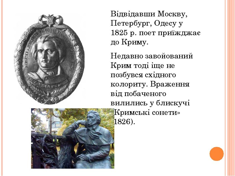 Відвідавши Москву, Петербург, Одесу у 1825 р. поет приїжджає до Криму. Недавно завойований Крим тоді іще не позбувся східного колориту. Враження ві...