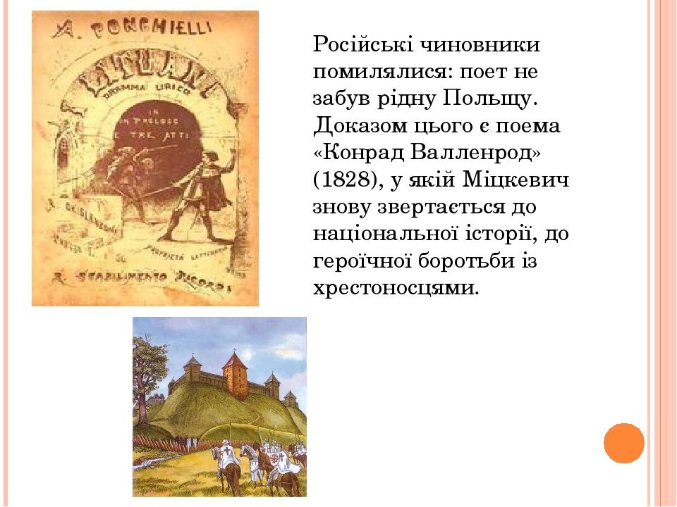 Російські чиновники помилялися: поет не забув рідну Польщу. Доказом цього є поема «Конрад Валленрод» (1828), у якій Міцкевич знову звертається до н...