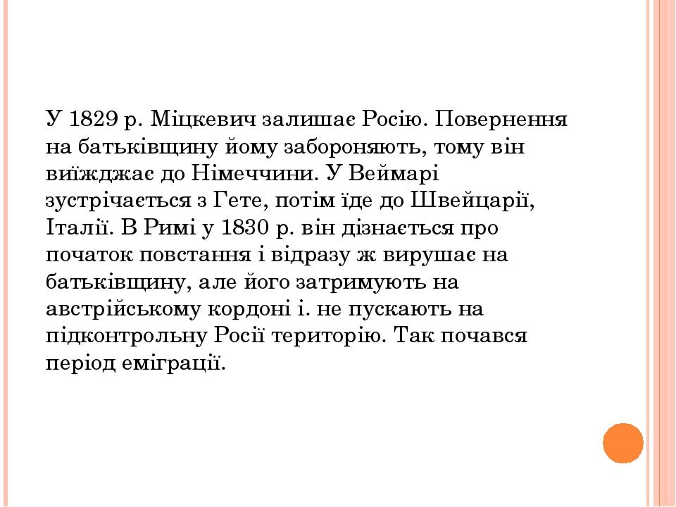 У 1829 р. Міцкевич залишає Росію. Повернення на батьківщину йому забороняють, тому він виїжджає до Німеччини. У Веймарі зустрічається з Гете, потім...