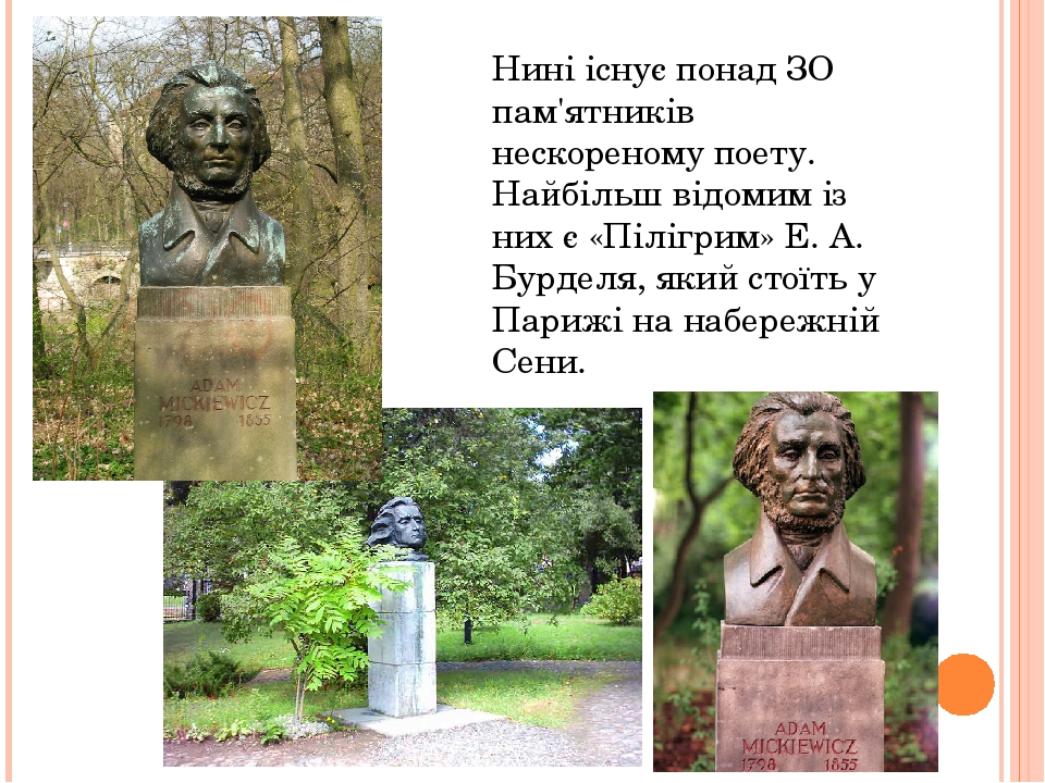 Нині існує понад ЗО пам'ятників нескореному поету. Найбільш відомим із них є «Пілігрим» Е. А. Бурделя, який стоїть у Парижі на набережній Сени.