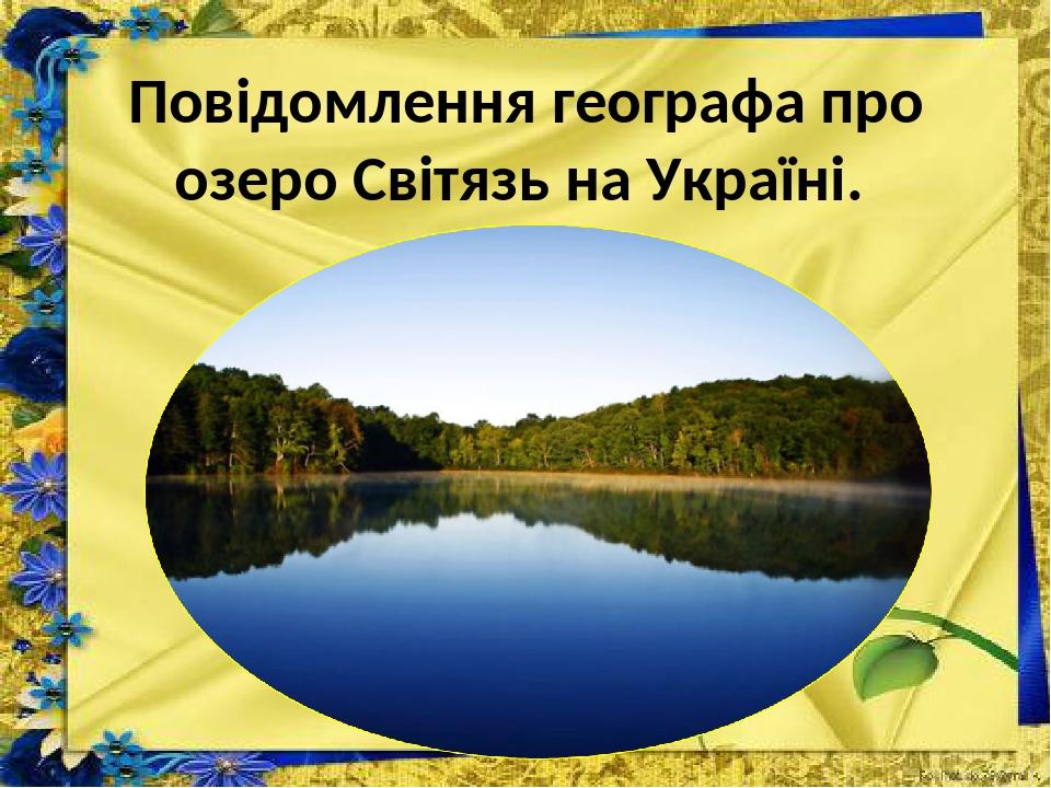 Повідомлення географа про озеро Світязь на Україні.