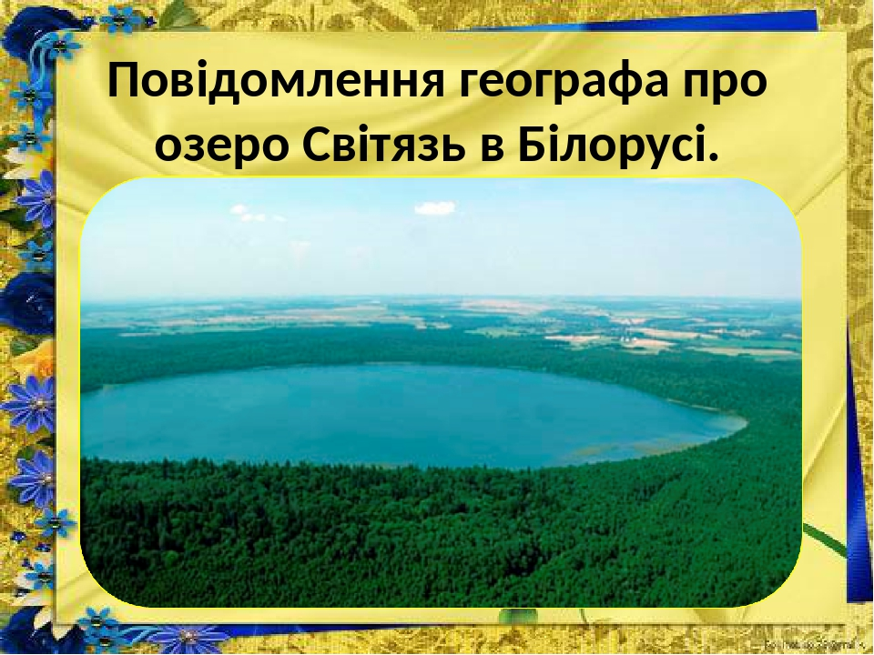 Повідомлення географа про озеро Світязь в Білорусі.
