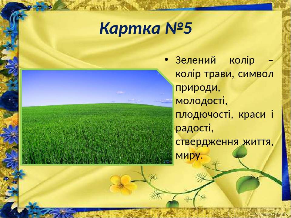 Картка №5 Зелений колір – колір трави, символ природи, молодості, плодючості, краси і радості, ствердження життя, миру.