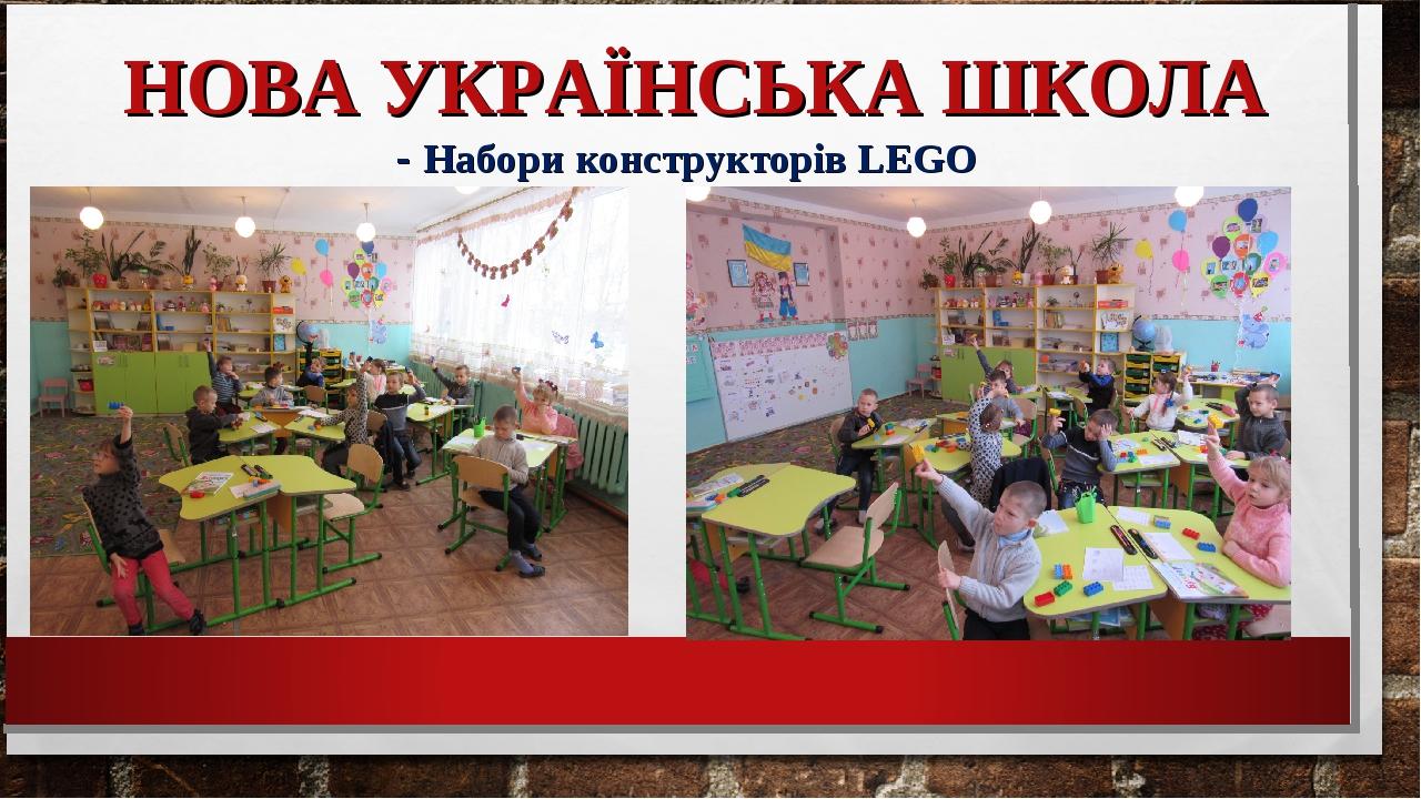НОВА УКРАЇНСЬКА ШКОЛА - Набори конструкторів LEGO