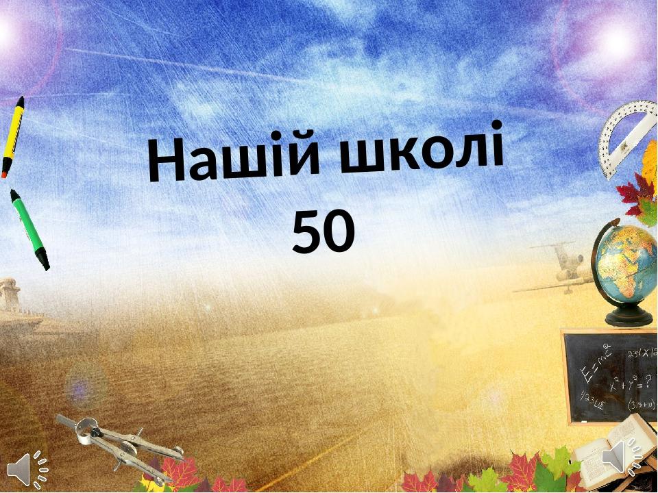 Нашій школі 50