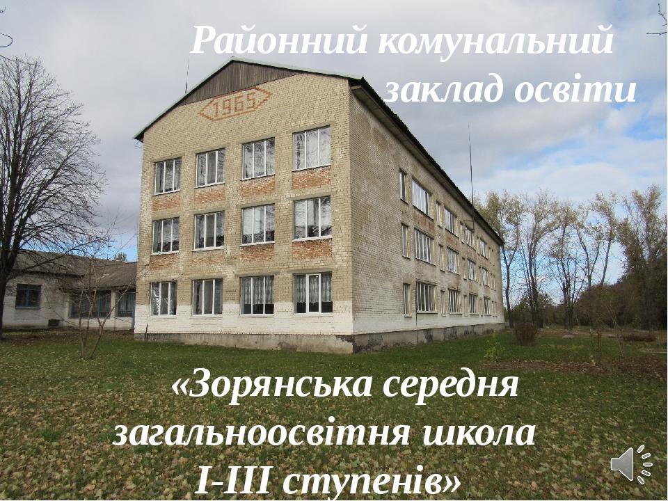 Районний комунальний заклад освіти «Зорянська середня загальноосвітня школа І-ІІІ ступенів»