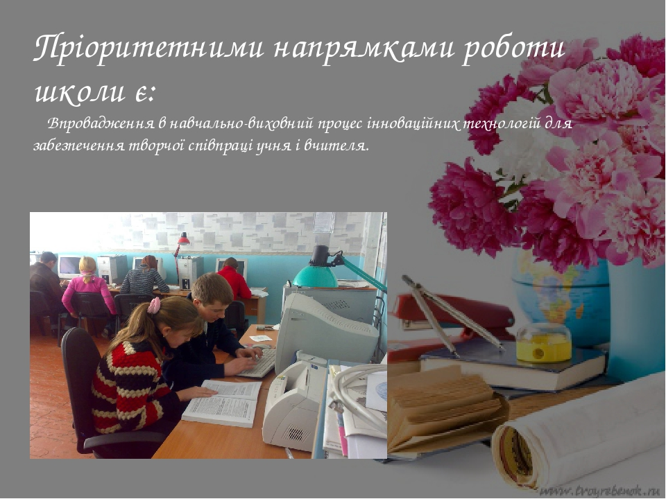 Впровадження в навчально-виховний процес інноваційних технологій для забезпечення творчої співпраці учня і вчителя. Пріоритетними напрямками роботи...