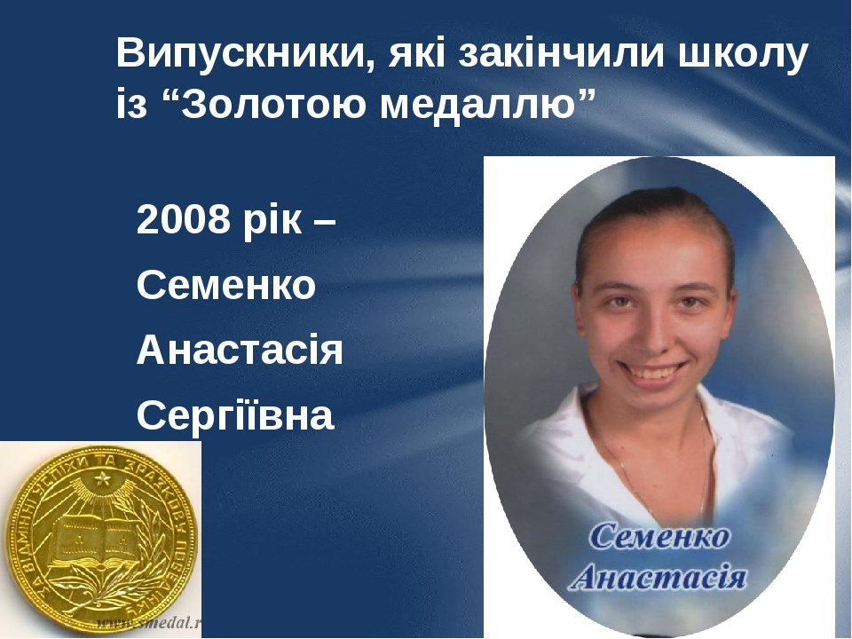 """Випускники, які закінчили школу із """"Золотою медаллю"""" 2008 рік – Семенко Анастасія Сергіївна"""