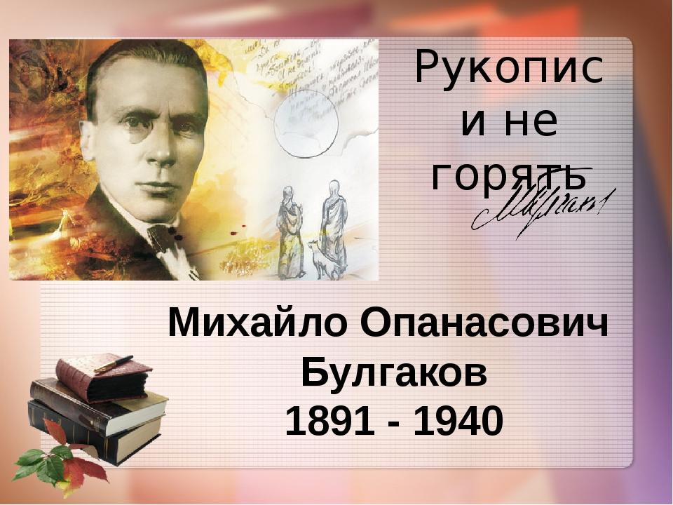Михайло Опанасович Булгаков 1891 - 1940 Рукописи не горять