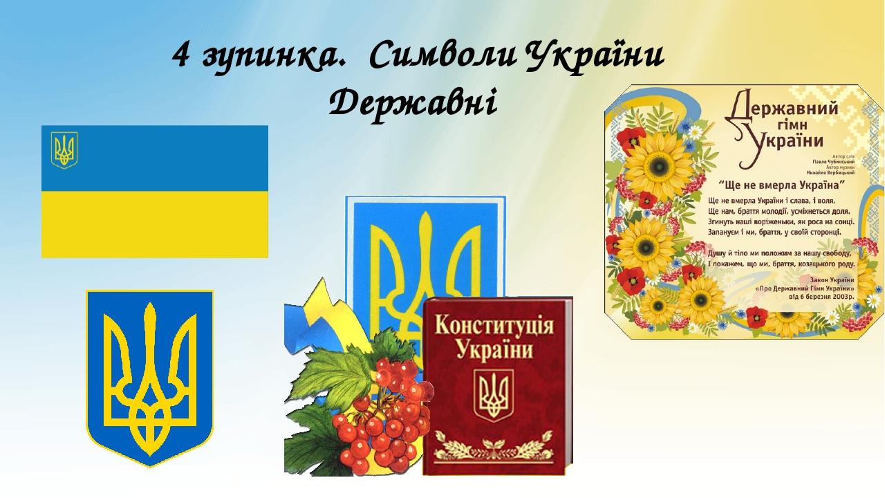 4 зупинка. Символи України Державні
