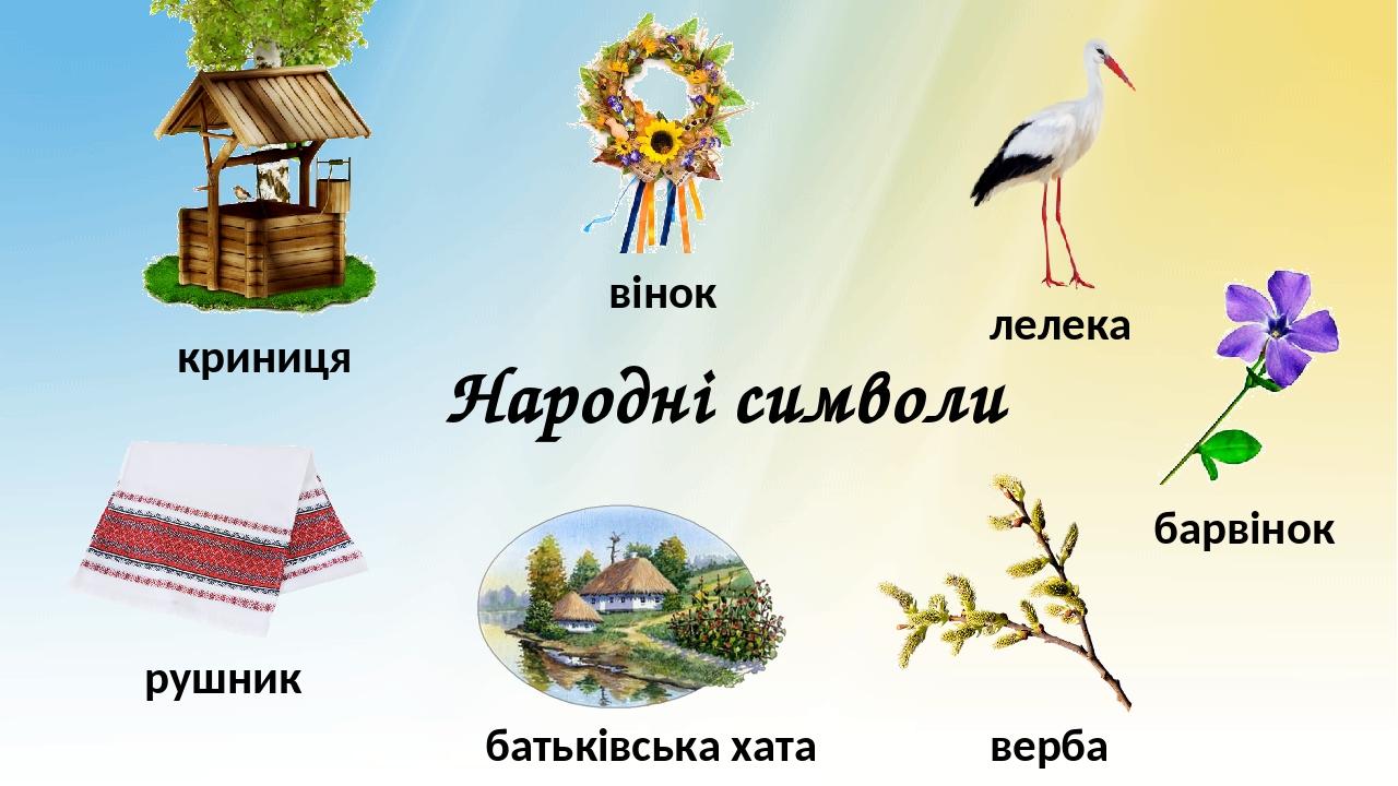 Народні символи криниця вінок лелека барвінок верба батьківська хата рушник
