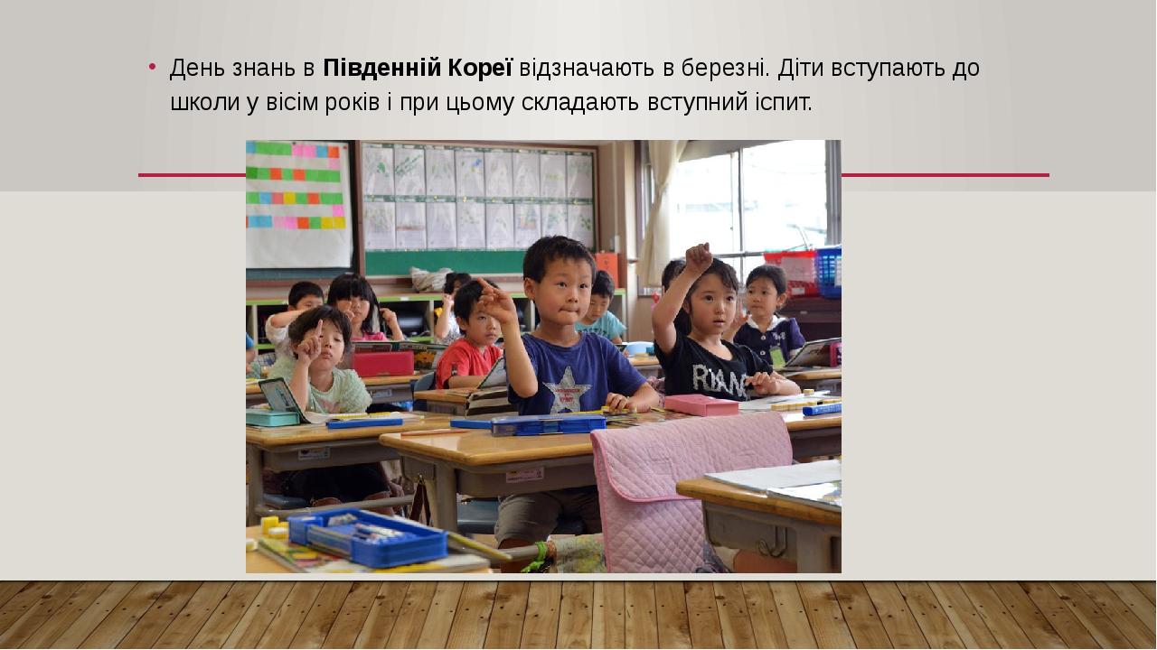 День знань в Південній Кореї відзначають в березні. Діти вступають до школи у вісім років і при цьому складають вступний іспит.
