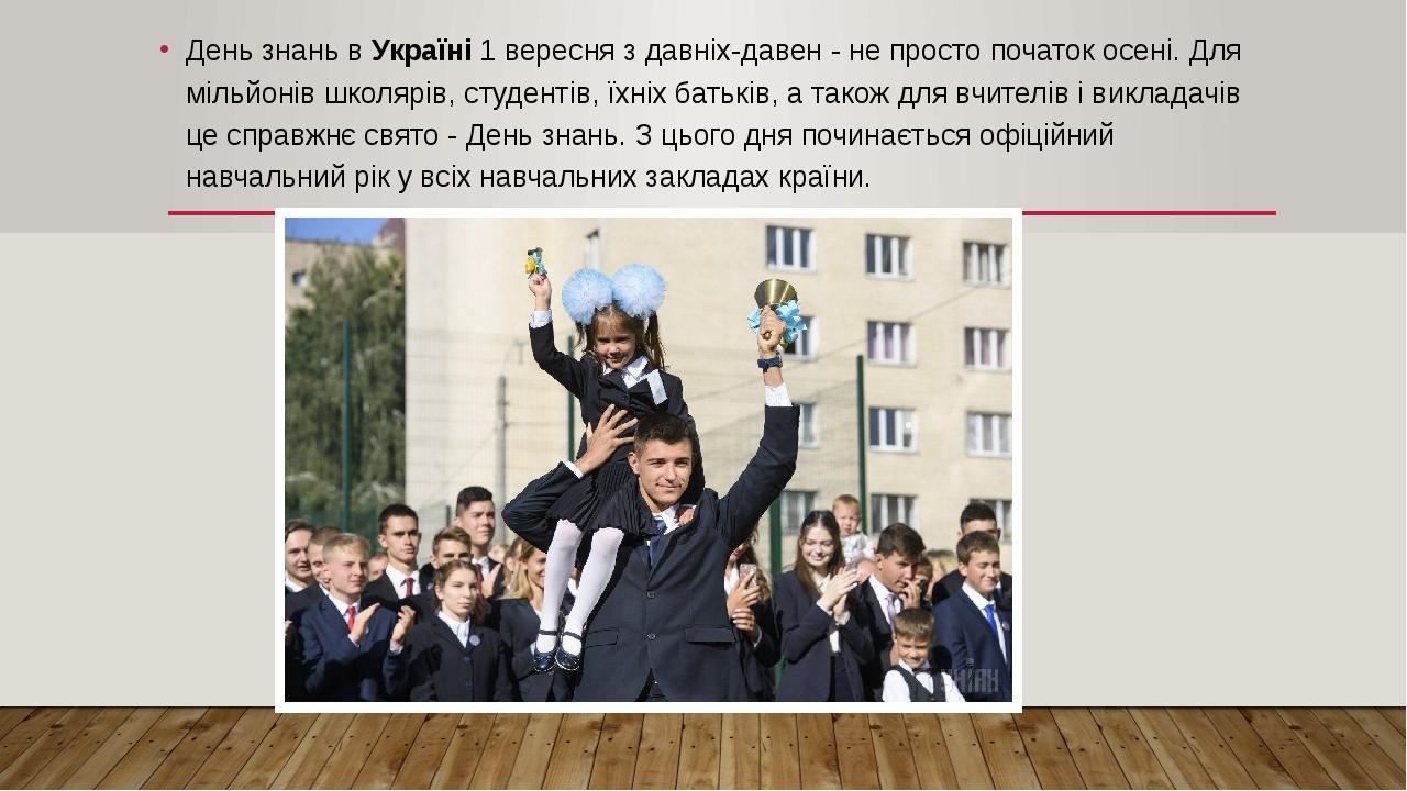 День знань в Україні 1 вересня з давніх-давен - не просто початок осені. Для мільйонів школярів, студентів, їхніх батьків, а також для вчителів і в...