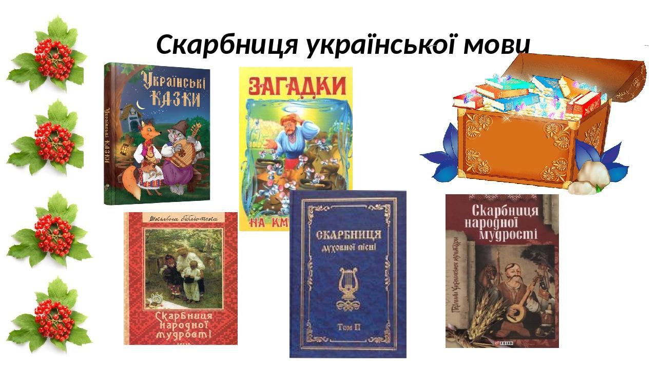 Скарбниця української мови