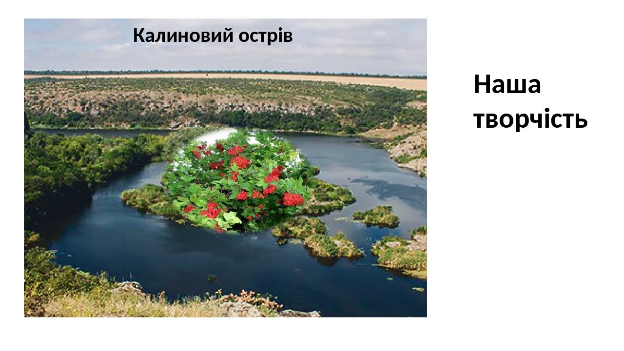 Наша творчість Калиновий острів