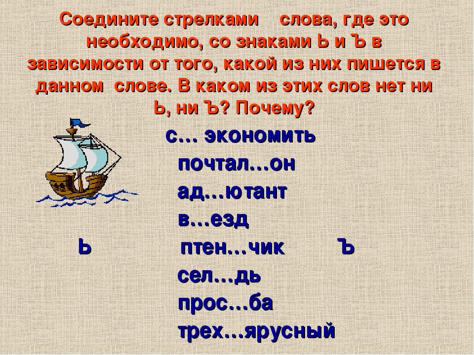 Соедините стрелками слова, где это необходимо, со знаками Ь и Ъ в зависимости от того, какой из них пишется в данном слове. В каком из этих слов не...