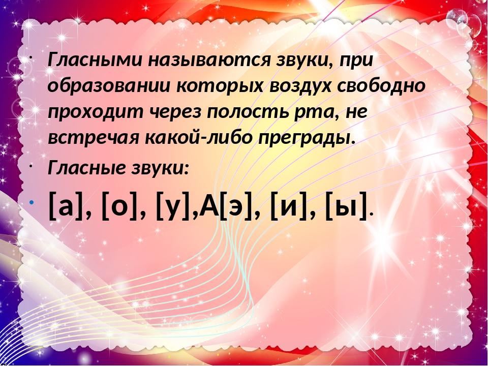 Гласными называются звуки, при образовании которых воздух свободно проходит через полость рта, не встречая какой-либо преграды. Гласные звуки: [а],...