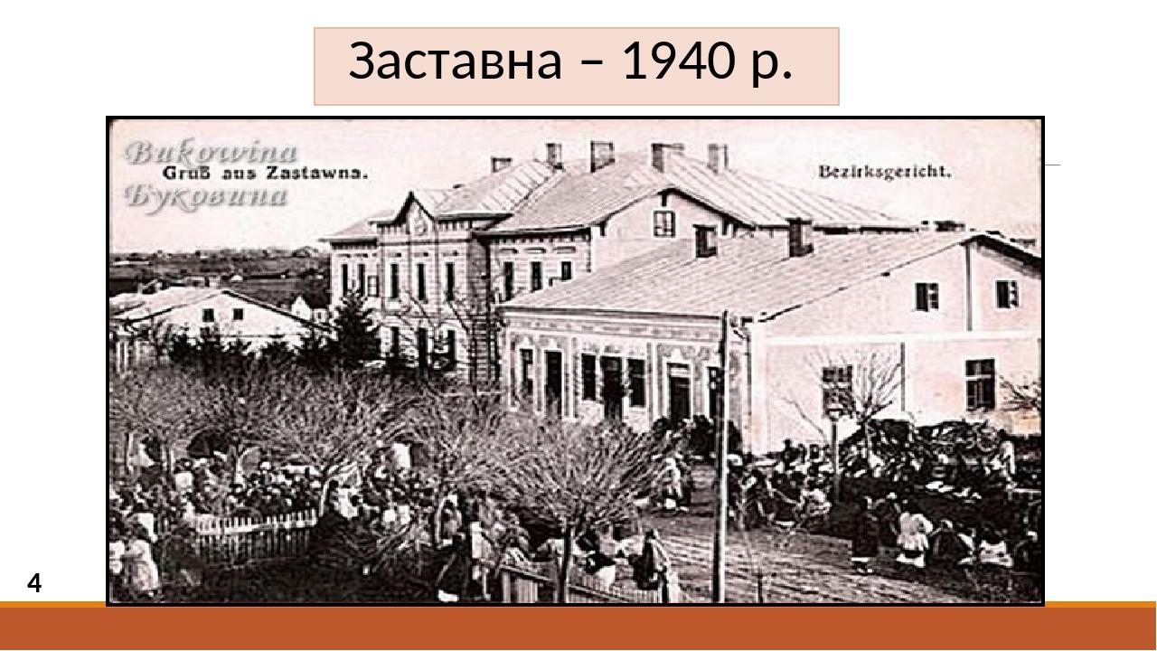 Заставна – 1940 р. 4