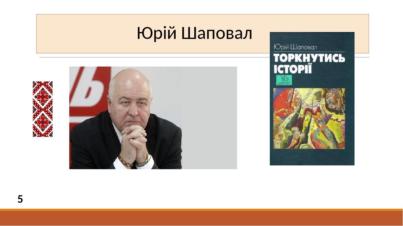 Юрій Шаповал 5