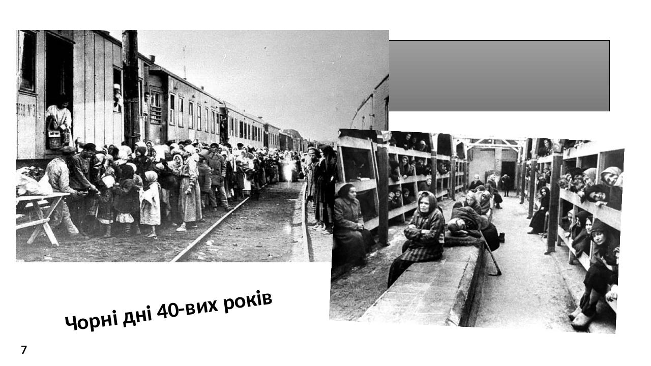 Чорні дні 40-вих років 7