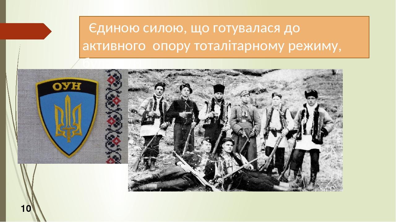 Єдиною силою, що готувалася до активного опору тоталітарному режиму, була ОУН 10