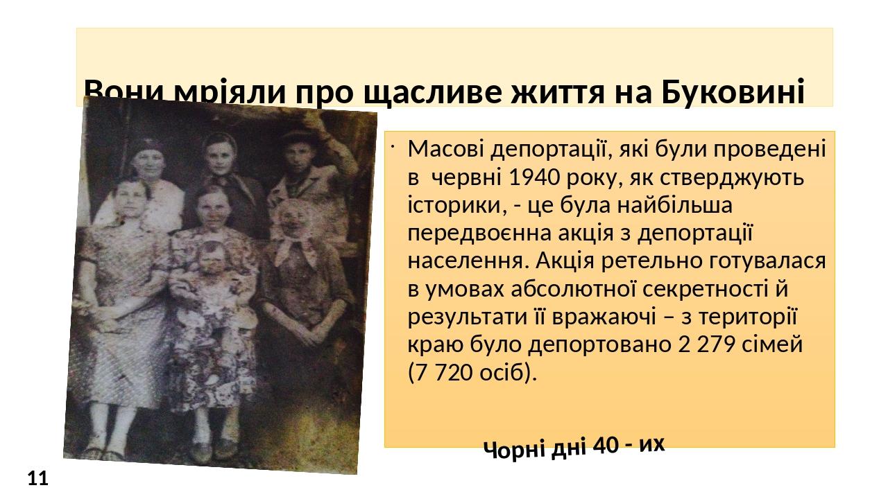 Вони мріяли про щасливе життя на Буковині Масові депортації, які були проведені в червні 1940 року, як стверджують історики, - це була найбільша пе...