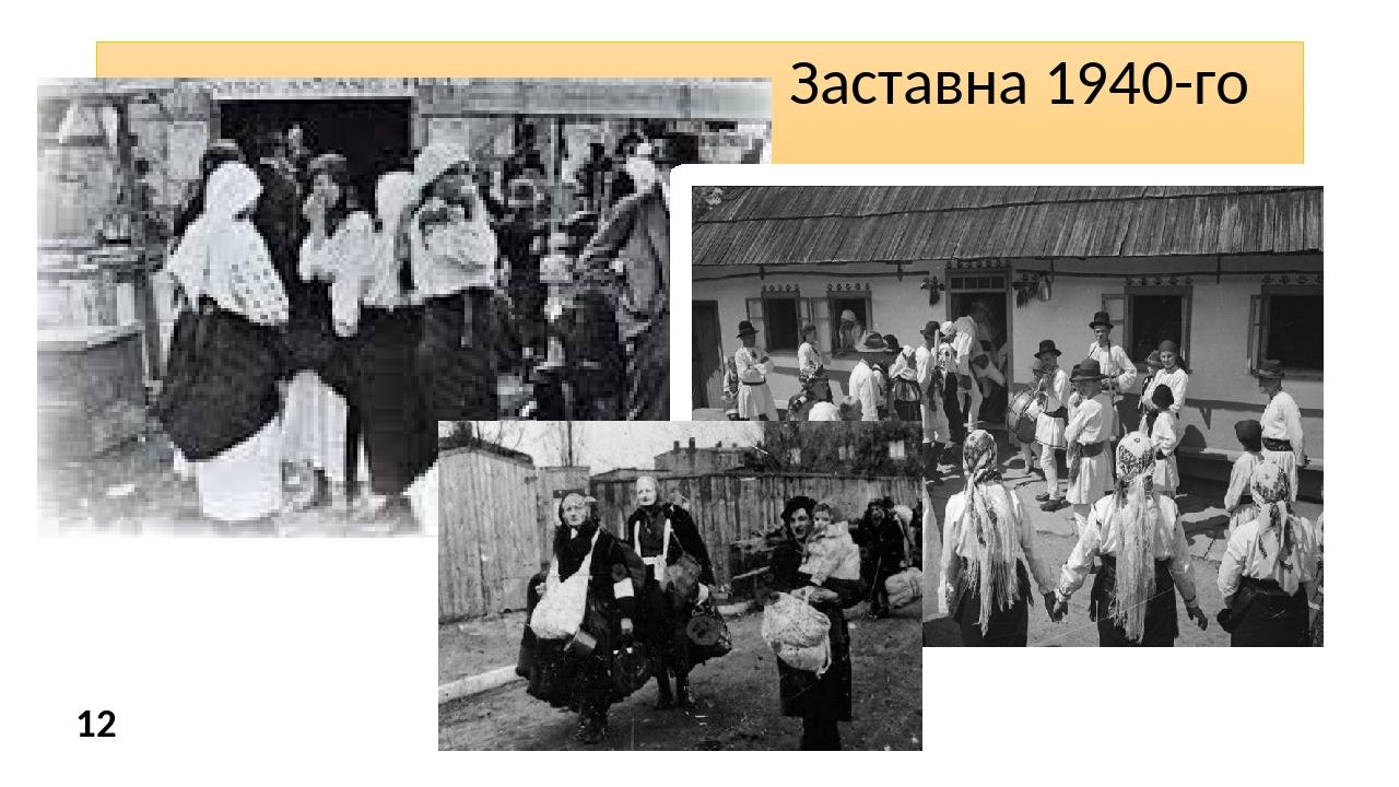 Заставна 1940-го 12