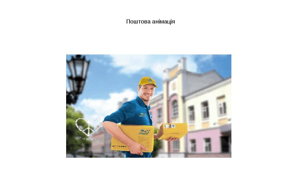 Поштова анімація