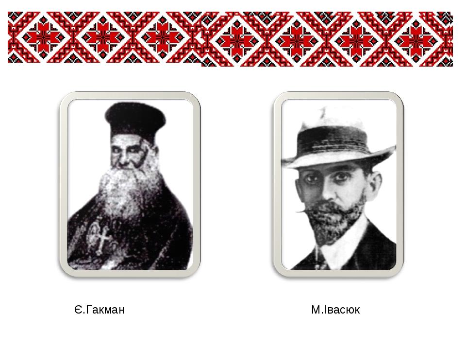 Є.Гакман М.Івасюк