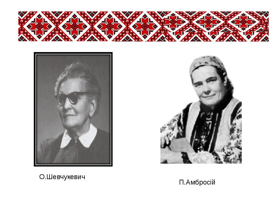 О.Шевчукевич П.Амбросій