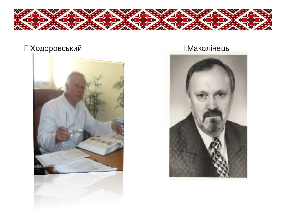 Г.Ходоровський І.Маколінець