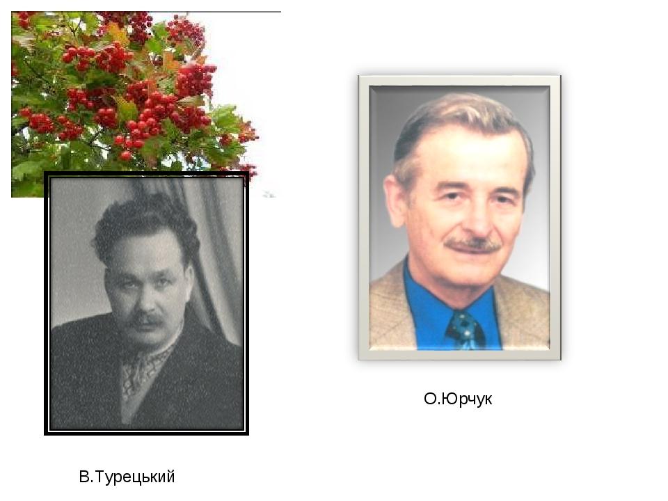 В.Турецький О.Юрчук