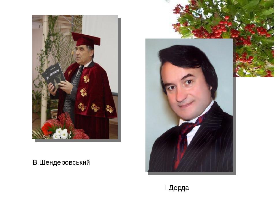 деровський В.Шендеровський І.Дерда