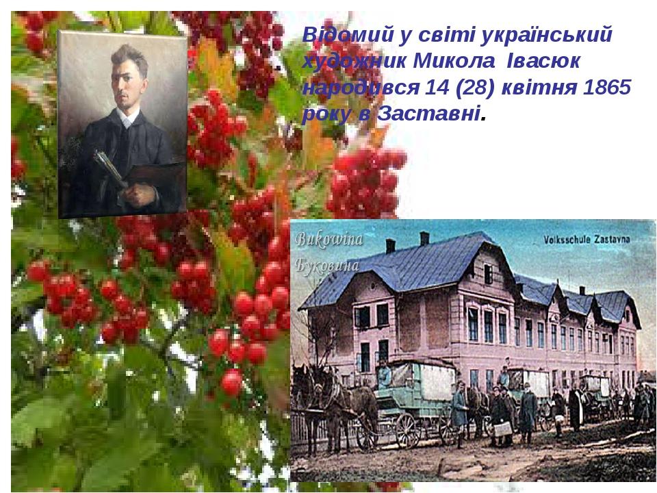 Відомий у світі український художник Микола Івасюк народився 14 (28) квітня 1865 року в Заставні.