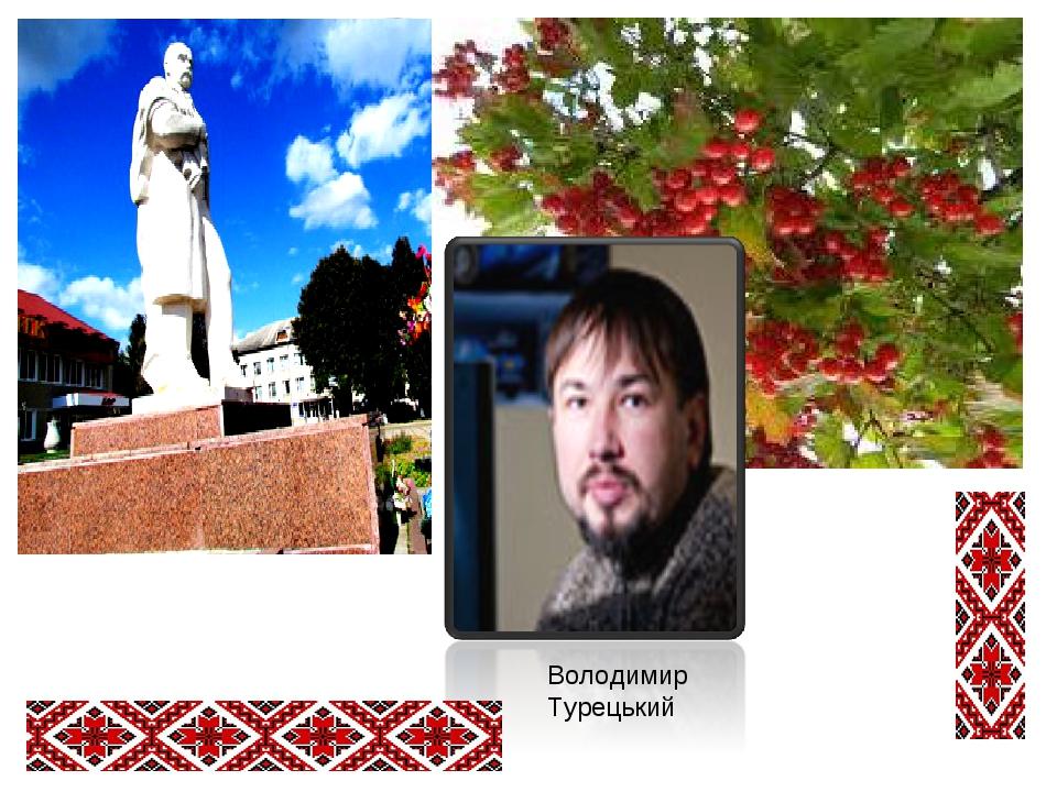 Володимир Турецький