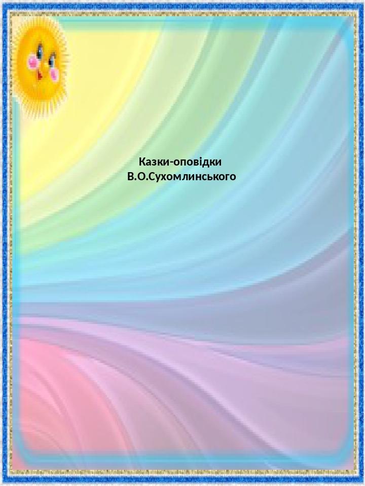 Казки-оповідки В.О.Сухомлинського