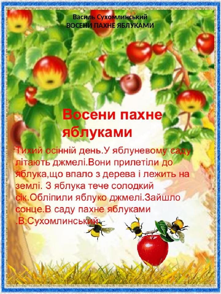 Василь Сухомлинський ВОСЕНИ ПАХНЕ ЯБЛУКАМИ