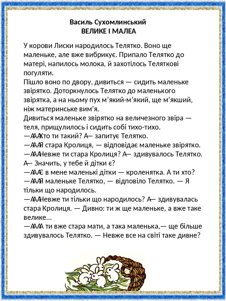 Василь Сухомлинський ВЕЛИКЕ І МАЛЕ У корови Лиски народилось Телятко. Воно ще маленьке, але вже вибрикує. Припало Телятко до матері, напилось моло...