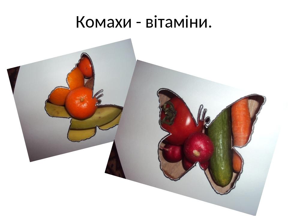 Комахи - вітаміни.