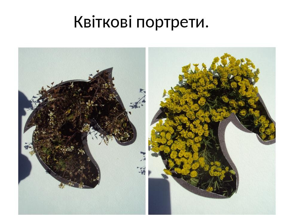 Квіткові портрети.