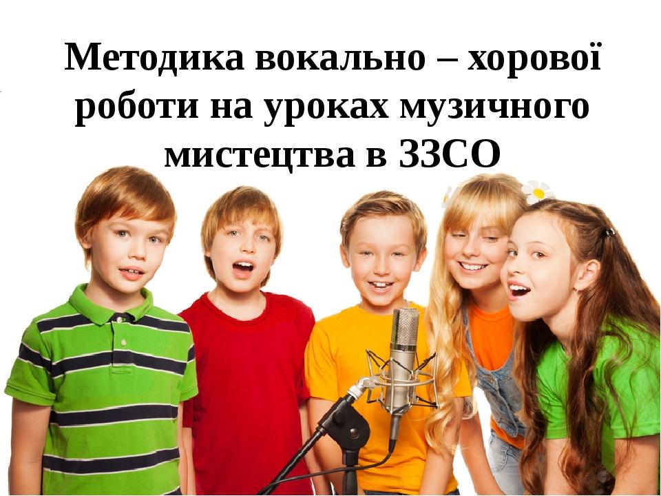 Методика вокально – хорової роботи на уроках музичного мистецтва в ЗЗСО